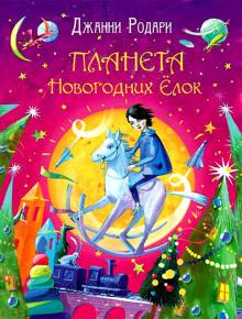 Планета Новогодних Ёлок