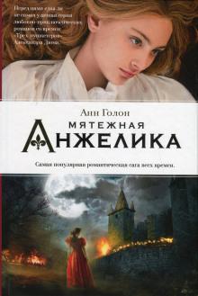 Анжелика в мятеже