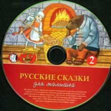 Русские сказки для малышей. Часть 2