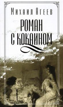 Роман с кокаином