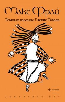 Темные вассалы Гленке Тавала