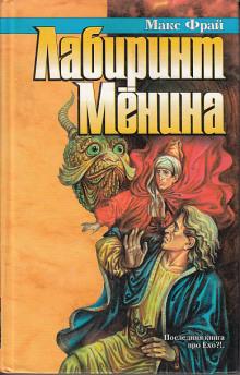 Лабиринт Мёнина