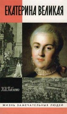 Екатерина Великая. ЖЗЛ