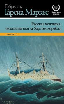 Рассказ неутонувшего в открытом море