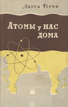 Атомы у нас дома