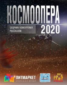 Космоопера (Сборник рассказов 2020)
