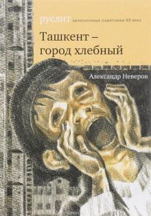 Ташкент — город хлебный
