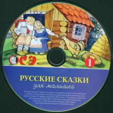 Русские сказки для малышей. Часть 1