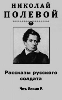 Рассказы русского солдата